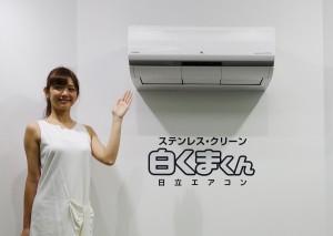 日立アプライアンスのルームエアコン「ステンレス・クリーン 白くまくん」の新製品「Xシリーズ」